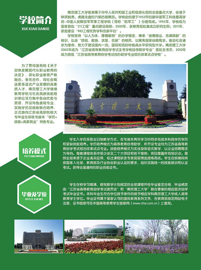 南京理工大学2019年全日制四年本科