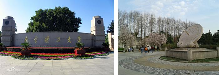南京理工大学2020年招生